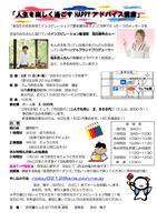 HAPPYアドバイス講座 案内PDF(229KB)