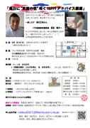 """毎日に""""笑顔の花""""咲く HAPPY アドバイス講座 案内PDF"""