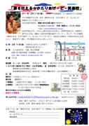 夢を叶える☆かたりあげ・ど・笑楽校 (PDF)