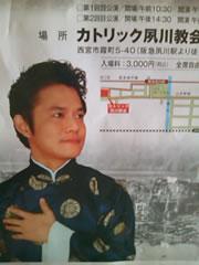 東日本大震災救援チャリティポスター(李広宏)