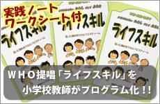 WHO提唱「ライフスキル」を小学校教諭がプログラム化!!実践ノート・ワークシート付