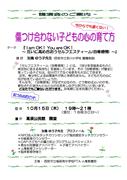 鳴尾南中PTA主催ワークショップ案内PDF